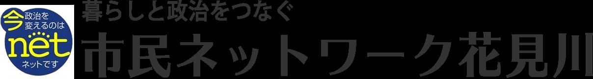 市民ネットワーク花見川【千葉】